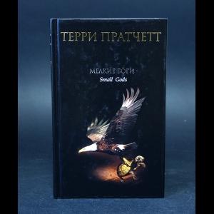 Пратчетт Терри - Мелкие боги