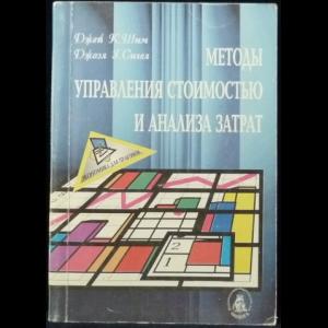 Шим Джей К., Сигел Джоэл Г. - Методы управления стоимостью и анализа затрат