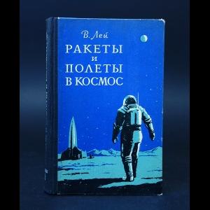 Лей Вилли  - Ракеты и полеты в космос