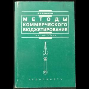 Едронова В.Н. - Методы коммерческого бюджетирования
