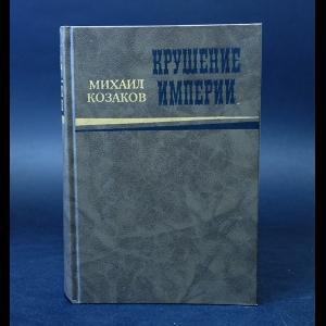 Козаков Михаил  - Крушение империи