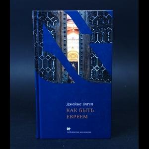 Кугел Джеймс  - Как быть евреем