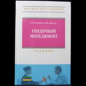 Комаров Е.И., Жукова В.Ф. - Гендерный менеджмент