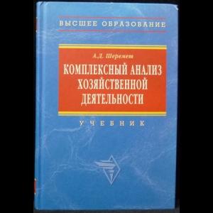 Шеремет А.Д. - Комплексный анализ хозяйственной деятельности