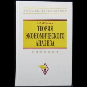 Шеремет А.Д. - Теория экономического анализа. Учебник