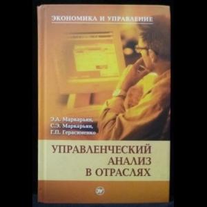Маркарьян Э.А., Маркарьян С.Э., Герасименко Г.П. - Управленческий анализ в отраслях