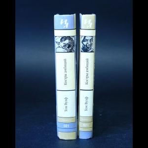 Вулф Том - Костры амбиций (комплект из 2 книг)
