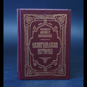 Святитель Феофан Затворник Вышенский - Евангельская история о Боге Сыне