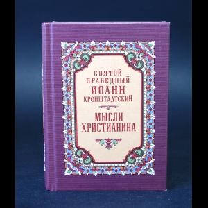Иоанн Кронштадтский - Мысли Христианина
