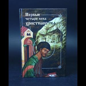 Муравьев А.Н. - Первые четыре века христианства