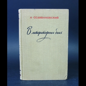 Селивановский А. - В литературный боях