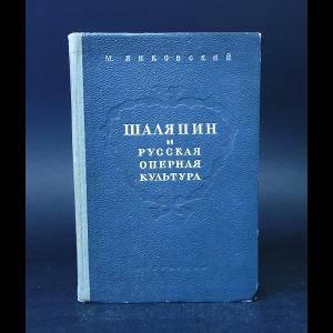 Янковский М. - Шаляпин и русская оперная культура