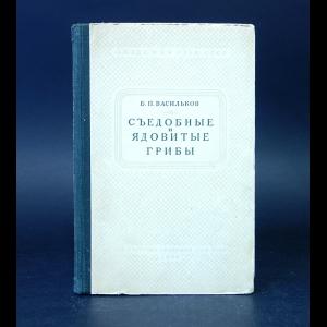 Васильков Б.П. - Съедобные и ядовитые грибы средней полосы европейской части СССР