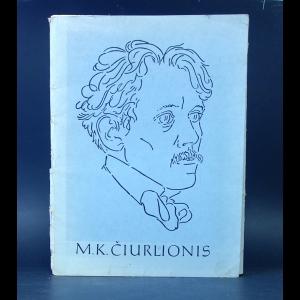 Чюрлёнис М.К. - M.K. Ciurlionis. М. К. Чюрленис. 32 Репродукции
