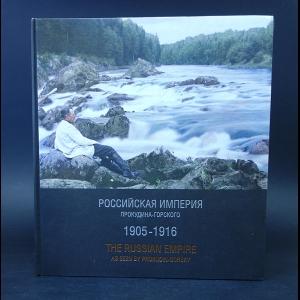 Авторский коллектив - Российская империя Прокудина-Горского 1905-1916