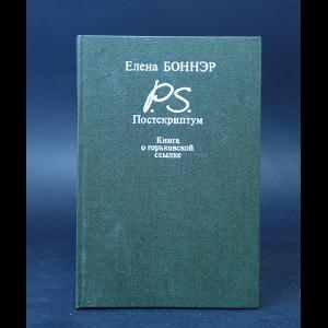 Боннэр Елена  - Постскриптум. Книга о горьковской ссылке