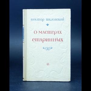 Шкловский Виктор - О мастерах старинных