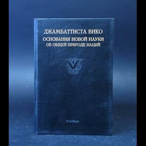 Вико Джамбаттиста - Основания новой науки