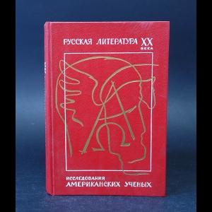 Авторский коллектив - Русская литература XX века Исследования американских ученых