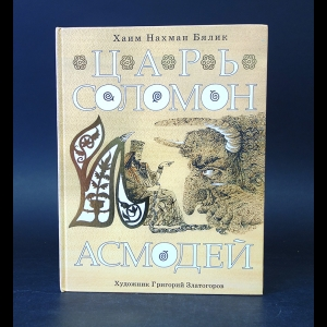Бялик Хаим Нахман - Царь Соломон и Асмодей