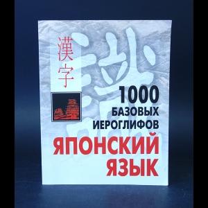Смирнова Н.В. - 1000 базовых иероглифов. Японский язык: Иероглифический минимум