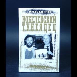 Ефимов Игорь - Нобелевский тунеядец