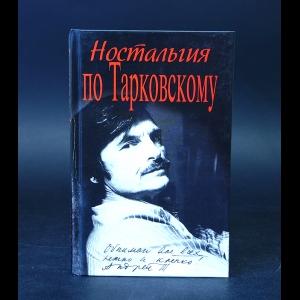 Авторский коллектив - Ностальгия по Тарковскому