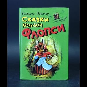Поттер Беатрис  - Сказки крольчихи Флопси