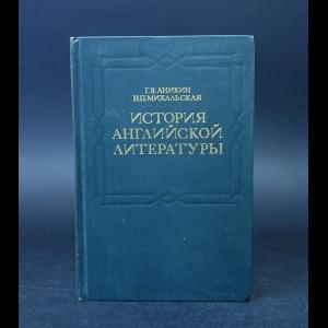 Аникин Г.В., Михальская Н.П. - История английской литературы