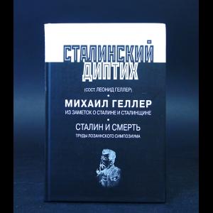 Геллер Леонид - Сталинский Диптих
