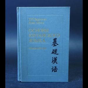 Задоенко Т.П., Шуин Хуан  - Основы китайского языка