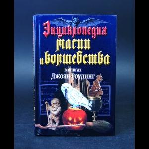 Залесская М.К. - Энциклопедия магии и волшебства в книгах Джоан Роулинг