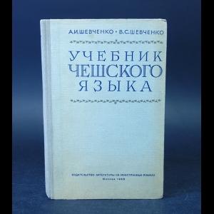 Шевченко А.И., Шевченко В.С. - Учебник чешского языка