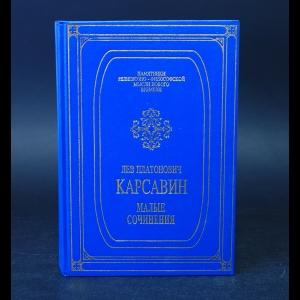 Карсавин Лев - Лев Платонович Карсавин Малые сочинения