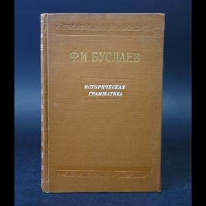 Буслаев Ф.И. - Историческая грамматика русского языка