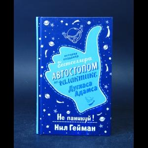 Гейман Нил - Не паникуй! История создания книги Автостопом по Галактике  Дугласа Адамса