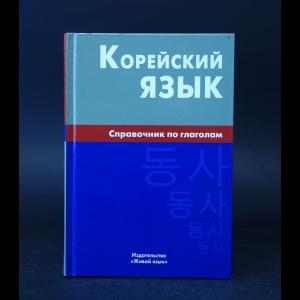 Бречалова Е.В., Цыденова Д.С. - Корейский язык. Справочник по глаголам