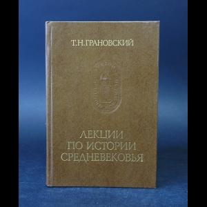 Грановский Т.Н. - Лекции по истории Средневековья