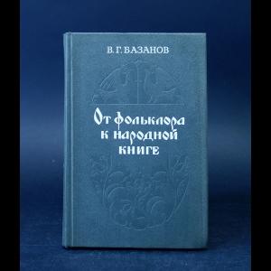 Базанов В.Г. - От фольклора к народной книге
