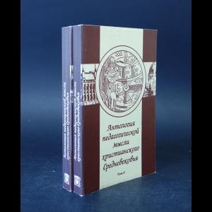 Авторский коллектив - Антология педагогической мысли христианского Средневековья (комплект из 2 книг)