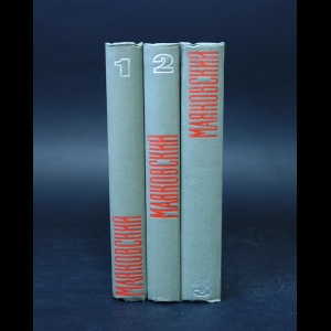 Маяковский В.В. - В.В. Маяковский Сочинения в 3 томах (комплект из 3 книг)