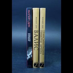 Дик Филип - Валис. Трилогия (Комплект из 3 книг)