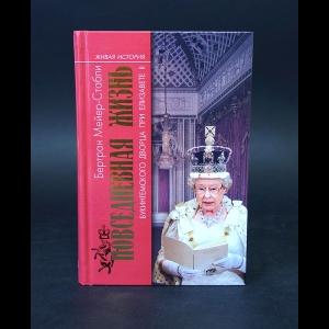 Мейер-Стабли Бертран  - Повседневная жизнь Букингемского дворца при Елизавете II