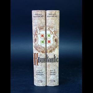 Паллисер Чарльз - Квинканкс (комплект из 2 книг)