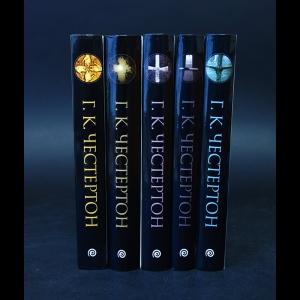Честертон Гилберт К. - Гилберт Кийт Честертон Собрание сочинений в 5 томах (комплект из 5 книг)