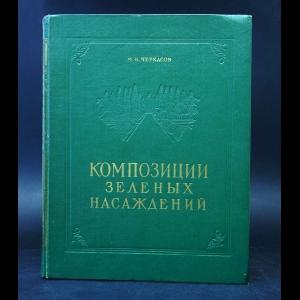 Черкасов М.И. - Композиции зеленых насаждений