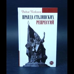 Кожинов Вадим - Правда Сталинских репрессий