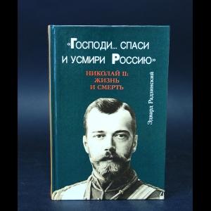 Радзинский Эдвард - Господи спаси и усмири Россию