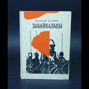 Балябин Василий  - Забайкальцы
