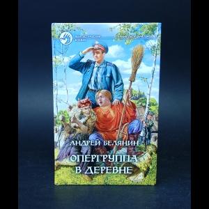 Белянин Андрей - Опергруппа в деревне
